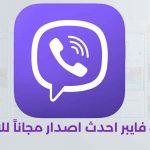 تحميل فايبر للايفون برابط مباشر تنزيل الفايبر 2020 مجانا Viber iPhone