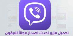 برنامج Viber ios – تحميل فايبر احدث اصدار مجاناً للايفون