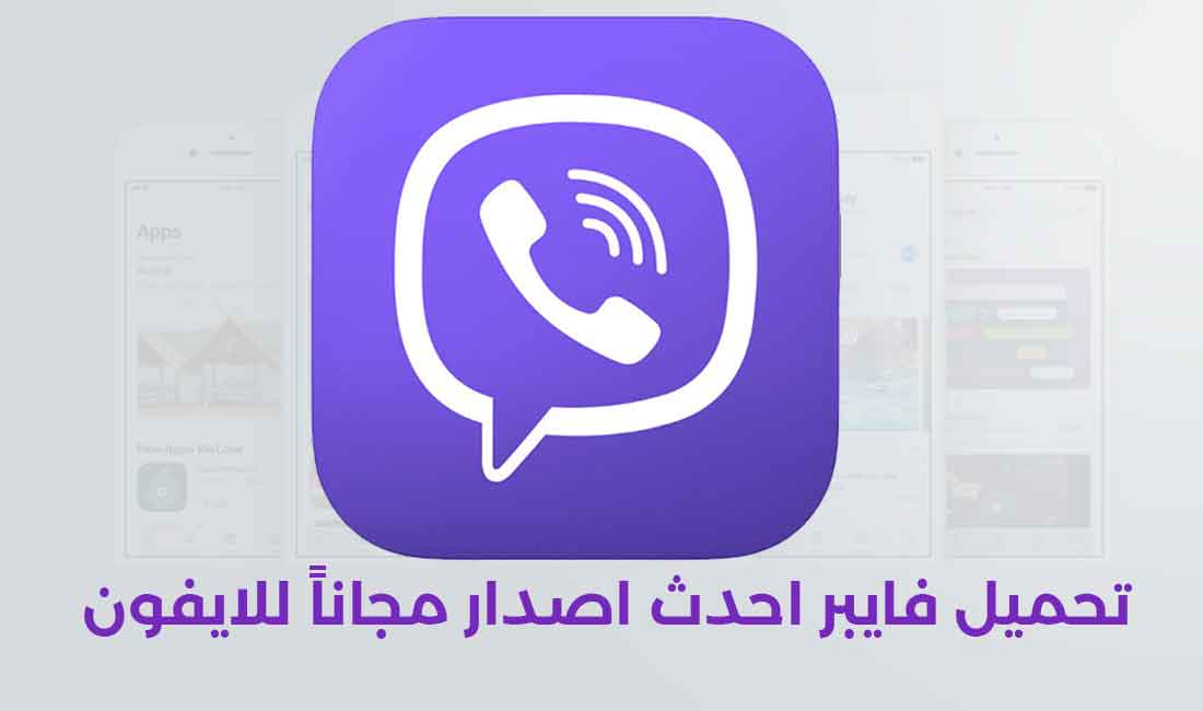 Download viber for iphone 1