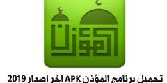 تحميل المؤذن APK احدث اصدار 2019 مجاني للاندرويد