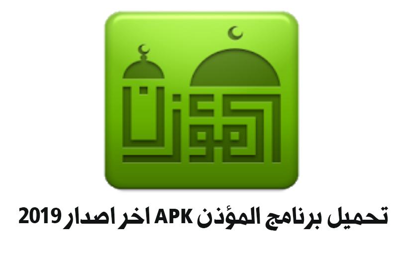 برنامج المؤذن APK اذان تلقائي