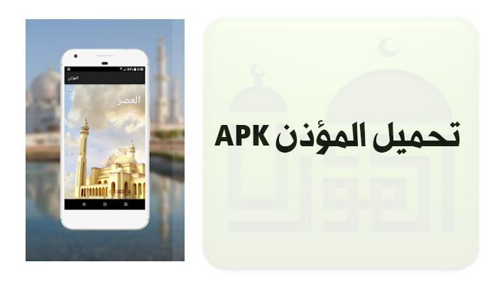 برنامج-المؤذن-APK