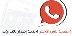 تحميل برنامج واتس اب بلس الاحمر احدث اصدار WhatsApp Plus red