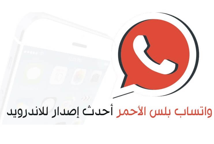 download-WhatsApp-Plus-red
