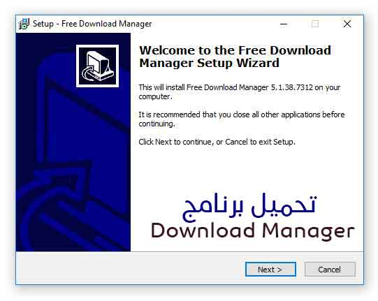 شرح تثبيت Download Manager