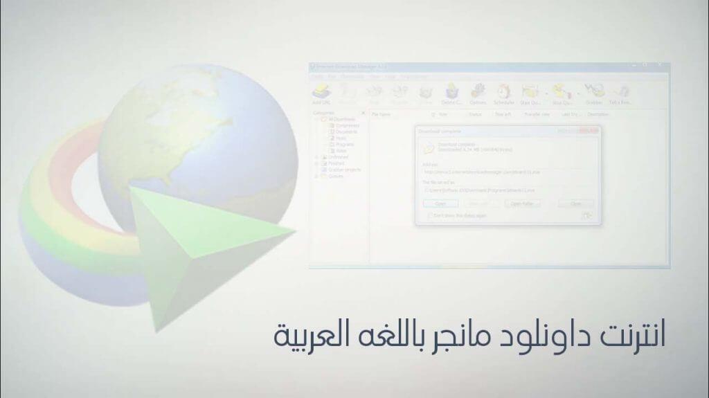 بنترنت داونلود مانجر باللغة العربية