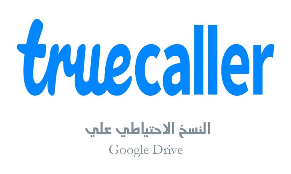 تطبيق Truecaller معرفة من الذي يتصل