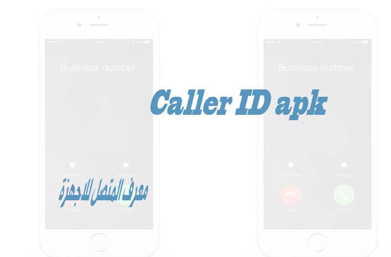 Caller ID apk معرف المتصل للاجهزة