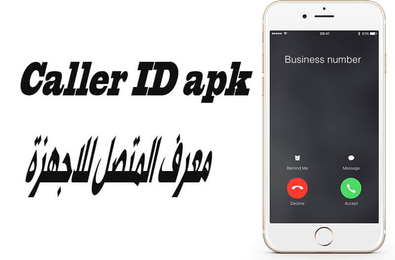 تحميل برنامج كولر اي دي Caller ID apk معرف المتصل للاجهزة
