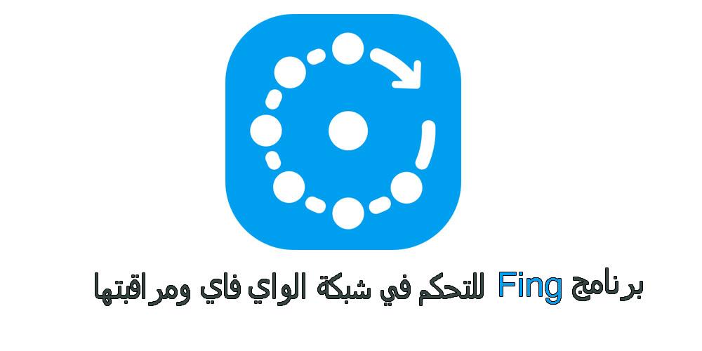 برنامج Fing للتحكم في شبكة الواي فاي