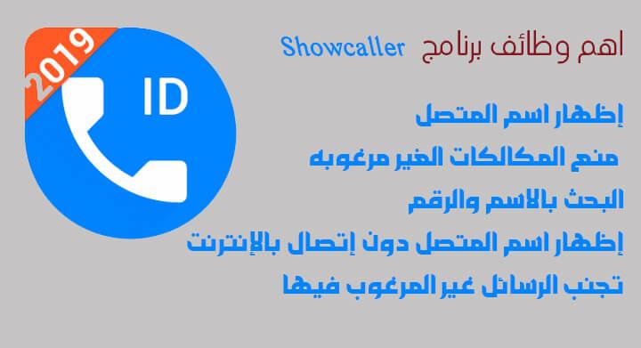 برنامج Showcaller لكشف الهوية