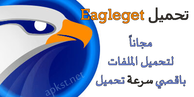 برنامج  Eagleget مدير تحميلات مجاناً