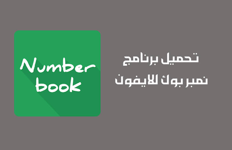 Numberbook For iPhone