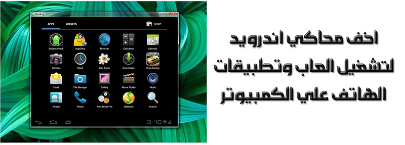 تحميل برنامج محاكي الاندرويد للكمبيوتر عربي نشغل ببجي