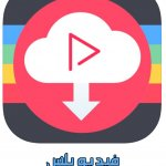 تحميل بديل برنامج Tubemate للايفون لتنزيل الفيديو من الانترنت