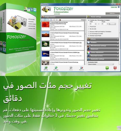 تحميل برنامج Fotosizer للكمبيوتر لضغط حجم الصور