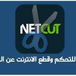 Netcut 2020 تحميل برنامج Netcut for pc للكمبيوتر