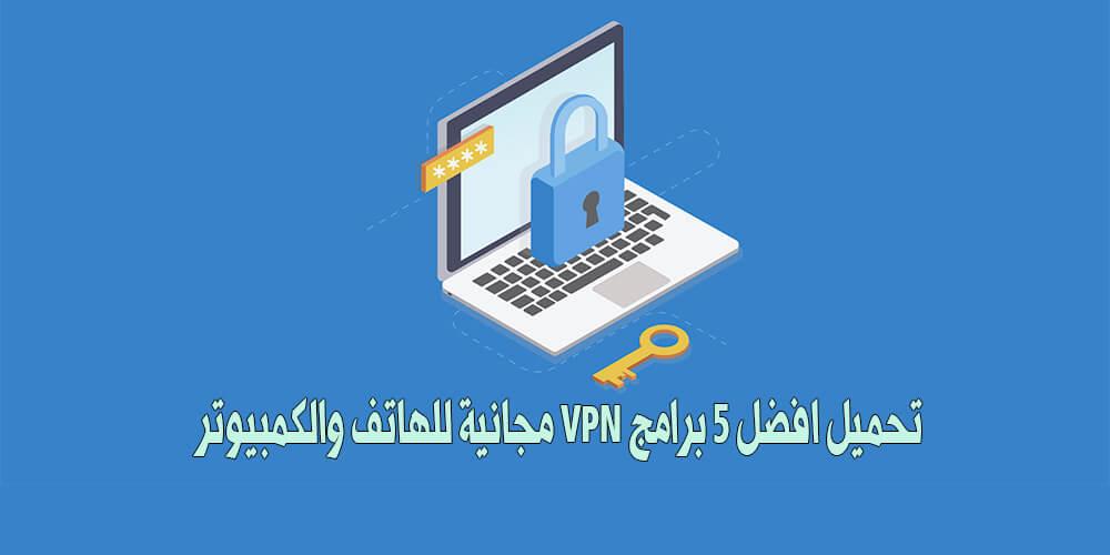 تحميل افضل 5 برامج vpn مجانية و سريعة للهاتف والكمبيوتر
