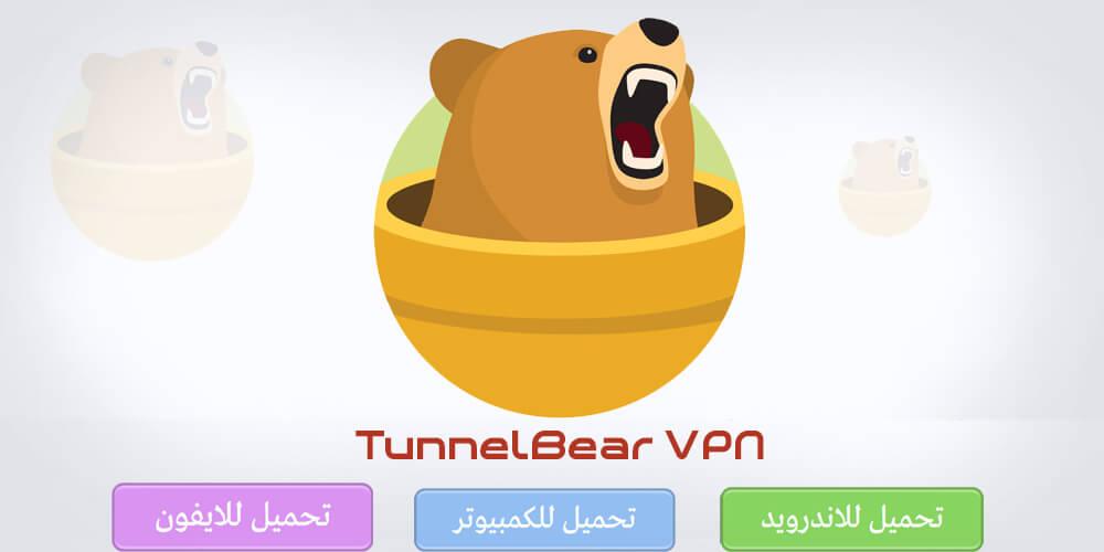 تحميل vpn للايفون مجاني