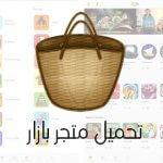 bazaar apk تحميل برنامج البازار مجانا للاندرويد والايفون تنزيل متجر بازار الايراني
