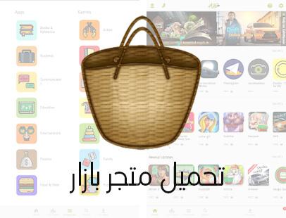 Cafe Bazaar Bazaar-Icon