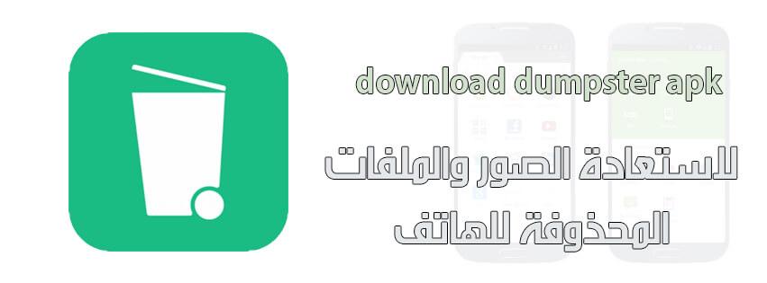 download dumpster apk