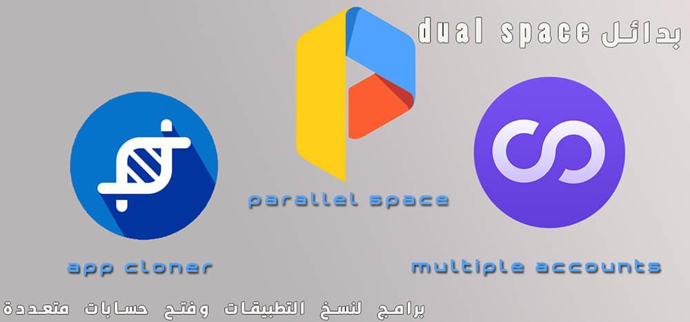 بديل dual space lite