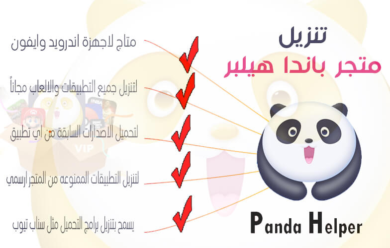تحميل برنامج باندا هيلبر مجاناً للاندرويد والايفون