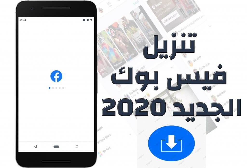 تحميل برنامج فيس بوك مجانا للموبايل